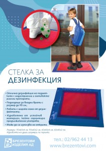 SChool-Doormat-flyer-A5-2